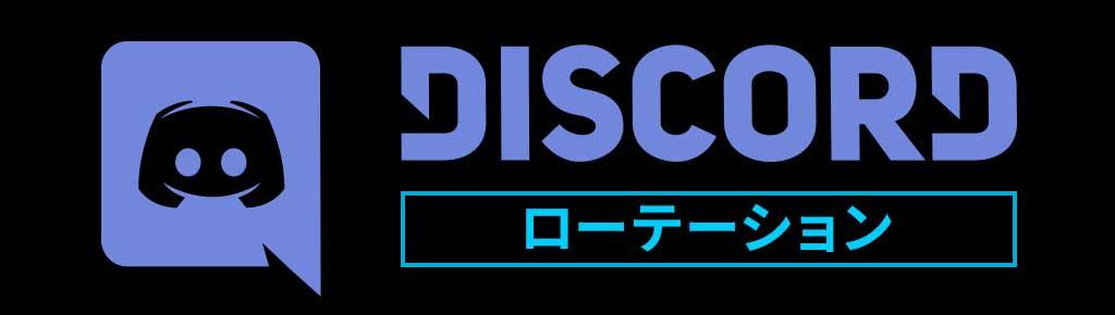 Discord ローテーション